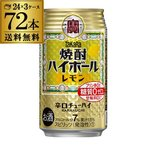 送料無料 タカラ 焼酎ハイボール レモン 350ml缶×3ケ