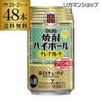 いまトク+5% 送料無料 焼酎ハイボール タカラ グレープフルーツ 350ml缶×2ケース(48缶)1本当たり103円(税別) TaKaRa チューハイ 酎ハイ GF 長S