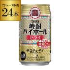 タカラ 焼酎ハイボール ドライ 350ml缶×1ケース(24缶) 3ケースまで送料590円!(クール、沖縄は除く)TaKaRa チューハイ サワー 長S