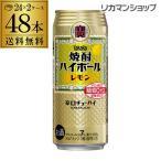 送料無料 宝 レモン タカラ 焼酎ハイボール レモン 500ml缶×2ケース(48缶) TaKaRa チューハイ サワー 長S