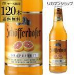 5ケース販売 ドイツ ビール シェッファー ホッファー グレープフルーツ 330ml 瓶 120本 送料無料 輸入ビール 海外ビール フルーツビール オ