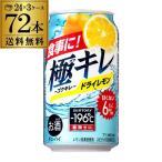 送料無料 サントリー -196℃ 極キレ ドライレモン 350m
