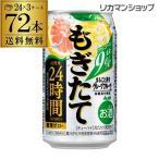 送料無料 アサヒ もぎたて 新鮮 グレープフルーツ 350ml缶×3ケース(72缶) Asahi チューハイ サワー ( クール代324円、沖縄送料1000円は別途) 長S