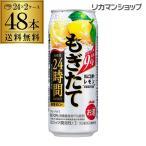 送料無料 アサヒ レモン アサヒ もぎたて 新鮮 レモン 500ml缶×2ケース(48缶) Asahi チューハイ( クール代324円、沖縄送料1000円は別途) 長S