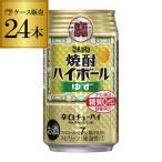 タカラ 焼酎ハイボール ゆず 350ml缶×1ケース(24缶) TaKaRa チューハイ サワー ユズ 柚子 宝酒造 長S