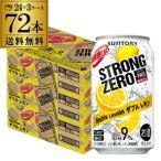 ストロングゼロ レモン 350 72本 チューハイ 酎ハイ