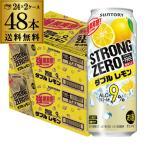 -196℃ストロングゼロ 500 レモン チューハイ 酎ハイ