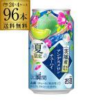 送料無料 アサヒ 果実の瞬間 茨城産アンデスメロン 350ml缶 96本 4ケース(96缶)  Asahi サワー 送料無料 チューハイ 4% メロン アンデスメロン 長S