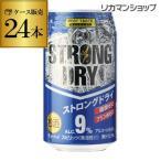 ストロング ドライ 350ml 缶 24本 チューハイ 酎ハイ 送料無料 1ケース 24缶 糖類ゼロ プリン体ゼロ 長S お歳暮 御歳暮