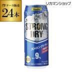 ストロング ドライ 500ml 缶 24本 チューハイ 酎ハイ 送料無料 1ケース 24缶 糖類ゼロ プリン体ゼロ 長S