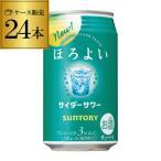 サントリー ほろよい サイダーサワー 350ml缶×1ケース(24缶) SUNTORY チューハイ サワー サイダー 長S