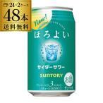 サントリー ほろよい サイダー 350ml缶×2ケース(48缶) 送料無料 チューハイ  サイダー 長S