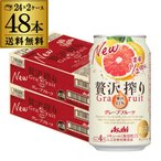 いまトク+5% アサヒ 贅沢搾り グレープフルーツ 350ml缶 48本 2ケース(48缶) 1本当たり114円(税別) 送料無料 チューハイ 酎ハイ 長S
