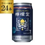 こだわりレモン専門店 檸檬堂 塩レモン 350ml缶×24本 1ケース コカコーラ レモン 塩 1本当たり163円(税別)! 長S