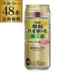 送料無料 タカラ 焼酎ハイボール ゆず 500ml缶×2ケース(48缶) TaKaRa チューハイ ユズ 柚子 長S
