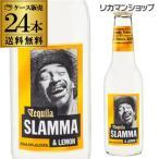テキーラ スラマ&レモン 275ml 瓶 2
