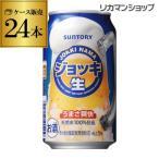 発泡 新ジャンル 第三のビール サントリー ジョッキ生 350ml×24缶 ケース 新ジャンル 第三のビール 国産 日本 24本 長S 母の日 父の日