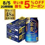 サントリー 金麦 350mL×48本 2ケース 送料無料 ケース 新ジャンル 第三のビール 国産 長S (ARI)