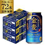 ショッピングサントリー サントリー 金麦 350ml×72缶 3ケース 送料無料 ケース 新ジャンル 第三のビール 国産 日本 長S