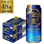 新ジャンル 金麦 500 48本 発泡 新ジャンル 第三のビール 送料無料 サントリー 金麦 500ml×48本 ビールテイスト 500缶 2ケース 長S  [ARI]