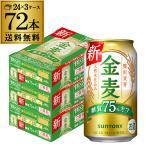 ショッピングサントリー サントリー 金麦オフ 350ml×72缶 3ケース 送料無料 ケース 新ジャンル 第三のビール 国産 日本 長S