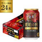 サントリー 金麦<琥珀のくつろぎ> 350ml×24缶 3ケースまで1口分の送料です ケース 新ジャンル 第三のビール 国産 日本 長S