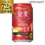 サントリー 金麦<琥珀のくつろぎ> 350ml×72缶 送料無料 ケース 新ジャンル 第三のビール 国産 日本 長S