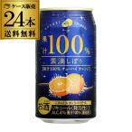 4/18限定+2% 素滴しぼり 果汁100% チューハイ オレンジ 350ml×24本 1ケース 1本当たり153円(税別) みかん ミカン 果汁 チューハイ サワー RSL 母の日 父の日