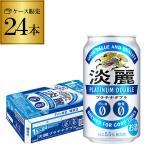 キリン 麒麟 淡麗 プラチナダブル 350ml×24缶 ケース 発泡酒 国産 日本 長S [ARI] お歳暮 御歳暮
