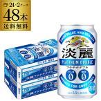 あすつく選択可 キリン 麒麟 淡麗 プラチナダブル 350ml×48缶 送料無料 ケース 発泡酒 国産 日本 RSL お歳暮 御歳暮