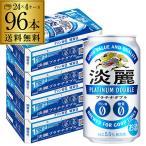 5/9限定+5% キリン 麒麟 淡麗 プラチナダブル 350ml×96缶 送料無料 ケース 発泡酒 国産 日本 長S(ARI) 96本 端麗 2個口でお届けします 母の日 父の日