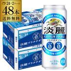 キリン ビール 送料無料 淡麗 プラチナダブル 500ml×48本発泡酒 ビールテイスト 500缶 国産 2ケース販売 缶 長S 母の日 父の日