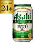 アサヒ スタイルフリー 糖質0ゼロ 350ml×24缶 ケース 発泡酒 国産 日本 GLY バレンタイン
