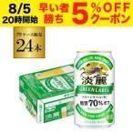 【ケース】キリン 麒麟 淡麗  グリーンラベル 糖質70%オフ 350ml×24缶 3ケースまで1口分の送料です! [発泡酒][国産][日本][長S]