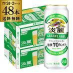 送料無料 キリン 淡麗 生 グリーンラベル 糖質70%オフ 500ml×48本麒麟 発泡酒 ビールテイスト 500缶 国産 2ケース販売 缶 長S