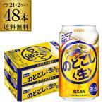 「キリン のどごし(生)350ml×48本(24本×2ケース) 送料無料 新ジャンル 第三のビール 国産 日本 48缶 長S」の画像
