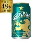 サッポロ ホワイトベルグ 350mL 48本 (24本×2ケース) 送料無料 48缶 新ジャンル 第三のビール 国産 日本 RSL