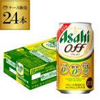 発泡 新ジャンル 第三のビール アサヒ オフ プリン体ゼロ 糖質ゼロ 350ml×24缶 ケース 国産 24本 HTC お歳暮 御歳暮