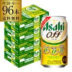 新ジャンル ビール アサヒ オフ プリン体ゼロ 糖質ゼロ 350ml×96本 送料無料 96缶 4ケース販売 ビールテイスト ゼロ 2個口でお届け HTC