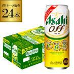 5/9限定+5% 新ジャンル 発泡 第三のビール アサヒ オフ プリン体ゼロ 糖質ゼロ 500ml×24本 第3の生 ビールテイスト 500缶 国産 1ケース販売 缶 RSL