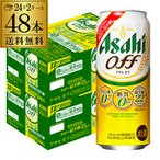 5/9限定+5% 新ジャンル 発泡 第三のビール 送料無料 アサヒ オフ プリン体ゼロ 糖質ゼロ 500ml×48本新ジャンル ビールテイスト 国産 2ケース 長S