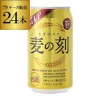 【1本あたり96円(税込)】麦の刻 350ml×24缶[新ジャンル][第3][ビール][長S]