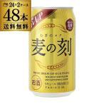 【1本あたり96円(税込)】麦の刻 350ml×48缶【2ケース】【送料無料】[新ジャンル][第3][ビール][長S]