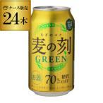 新ジャンル 発泡 新ジャンル 第三のビール 1本あたり99円(税別) 1ケース販売 麦の刻 グリーン 350ml×24缶 新ジャンル 第3 ビール 長S 母の日 父の日