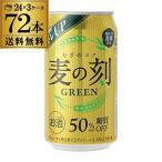 【1本あたり90円(税込)】【送料無料】【3ケース】麦の刻 グリーン 350ml×72缶[新ジャンル][第3][ビール] [長S]