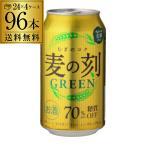 【1本あたり90円(税込)】麦の刻 グリーン350ml×96缶【4ケース】【送料無料】[新ジャンル][第3][ビール][長S]