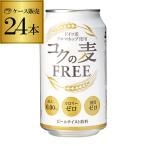 ノンアルコール ビール 350ml 24本 送料無料 1ケース 新コクの麦FREE 24缶 アルコール0.00% アルコールフリー ノンアル 韓国フードフェア(飲料) 長S