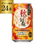 【新発売】サントリー 秋の旬味 350ml×24缶  3ケースまで1口分の送料です! 【ケース】[新ジャンル][第三のビール][国産][日本]