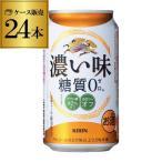 5/9限定+5% 新ジャンル 発泡 新ジャンル 第三のビール キリン 濃い味 糖質ゼロ 糖質0 350ml×24缶 ケース 新ジャンル 第三のビール 24本 国産 日本 長S