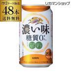 5/9限定+5% 新ジャンル 発泡 新ジャンル 第三のビール キリン 濃い味 糖質ゼロ 350ml×48本 送料無料 長S 48缶 2ケース販売 ビールテイスト 麒麟 糖質0